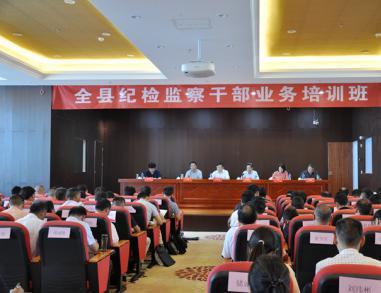 县纪委监委举办纪检监察业务培训班
