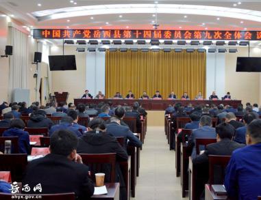 县委十四届九次全体会议召开