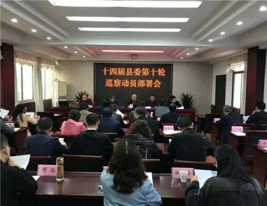 岳西县委第十轮巡察动员部署会召开