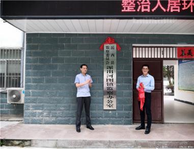 汪云波到河图镇为派出监察办公室揭牌