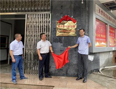 县纪委监委第一纪检监察工作协作区正式挂牌