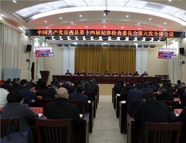 县纪委十四届六次全体会议召开