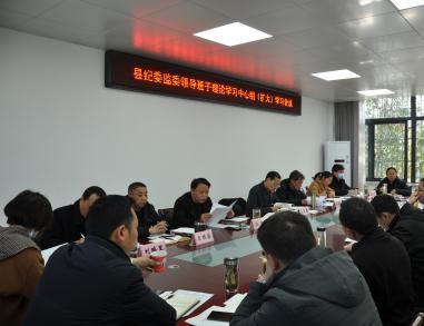 县纪委监委召开理论学习中心组(扩大)会暨审查调查工作会议